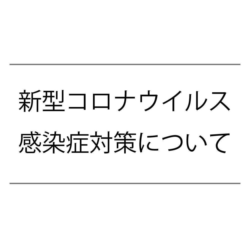 コロナブログ用